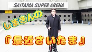 しまきんの『最近さいたま』スタート!!
