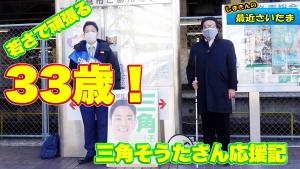 しまきん、33歳・三角そうた応援!早朝の久喜駅でシャウト&シャウト!!