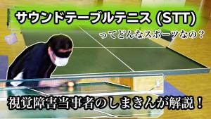 視覚障害当事者のしまきんが解説!サウンドテーブルテニス (STT) って どんなスポーツなの?