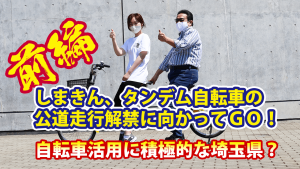 自転車活用に積極的な埼玉県?しまきん、タンデム自転車の公道走行解禁に向かってGO!(前編)