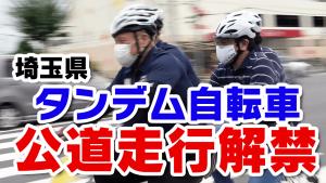 7月1日、タンデムの公道走行解禁!しまきん、早速さいたまを疾走!!