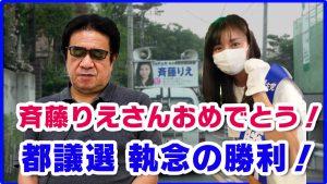 斉藤りえさんおめでとう!東京都議選-執念の勝利!!