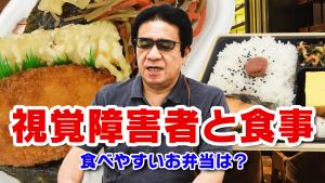 視覚障害者と食事-〜食べやすいお弁当は〜